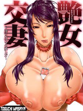 enjo kosai ~midara na mama no aishikata~ ch. 0-1