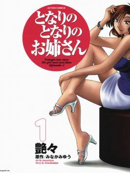 Tonari no Tonari no Onee-san 1 Ch.1-2