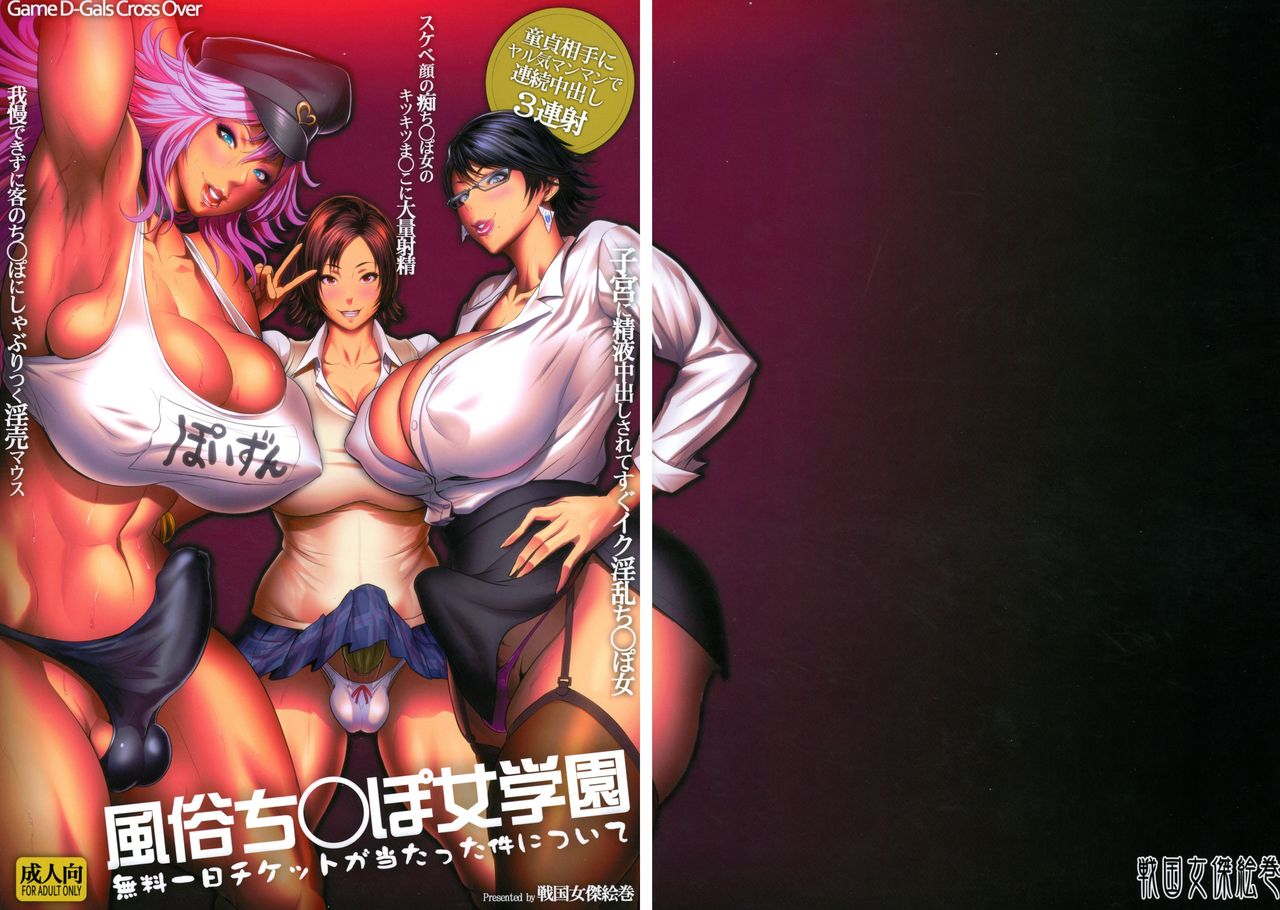 sexy penis women academy 4